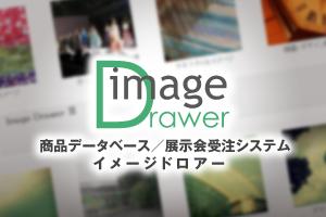 画像データベース イメージドロアー