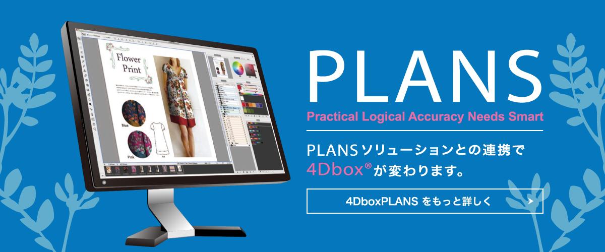 デザインソフトウェア 4Dbox PLANS