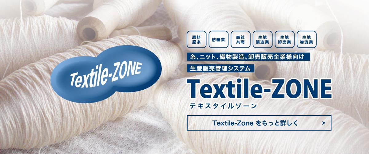 糸・織物・ニット加工販売管理システム テキスタイルゾーン